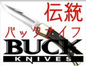 伝統のバックナイフ