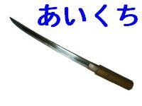 aikuchi02.jpg